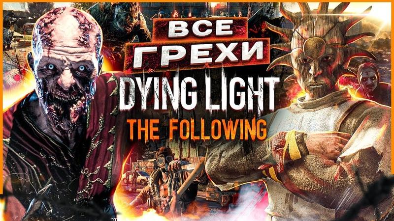 ВСЕ ГРЕХИ И ЛЯПЫ игры Dying Light The Following ИгроГрехи
