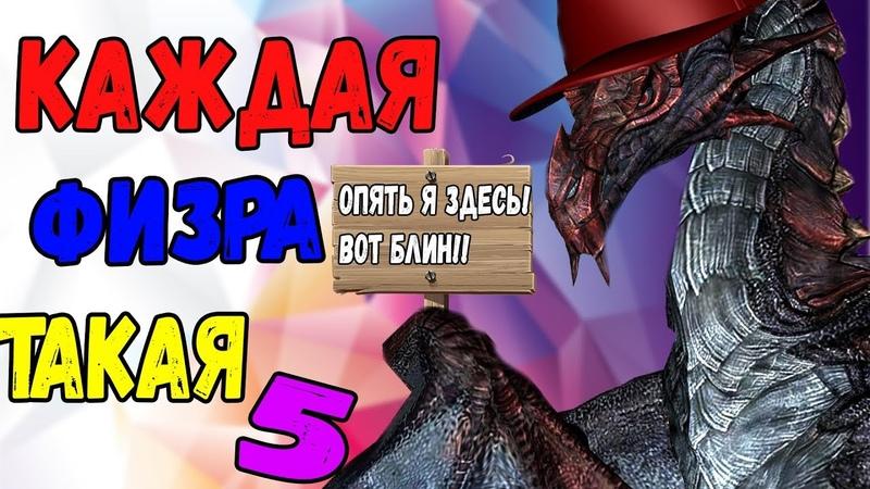 КРАСНЫЙ ФИЗРУК!