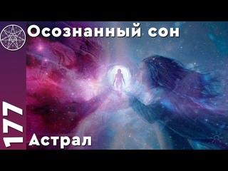 Как выйти в астрал? Осознанные сны, астральные путешествия. Простые правила для успешной практики.