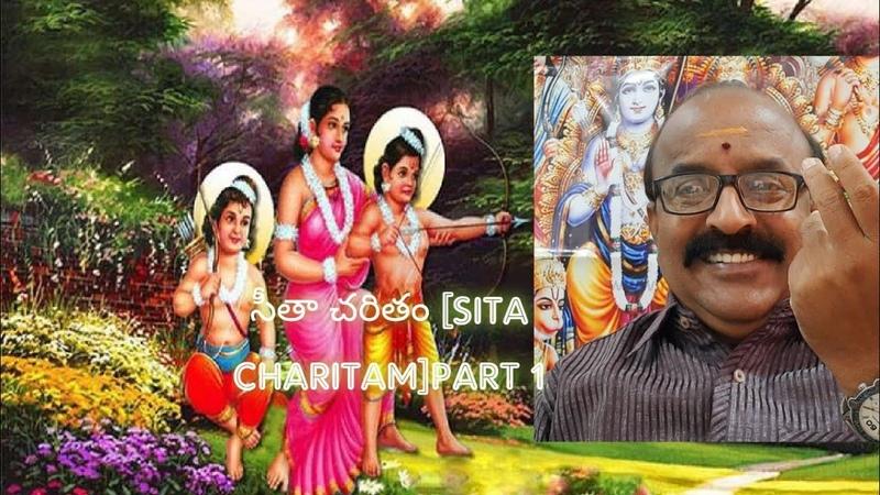 Sita Charitam సీతా చరితం Part 1