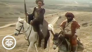Житие Дон Кихота и Санчо. Фильм 1. Серия 2 (1989)