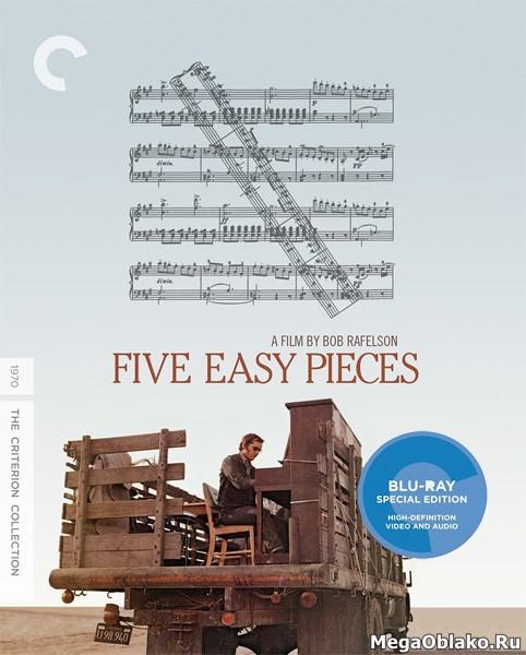 Пять легких пьес / Five Easy Pieces [Criterion] (1970/BDRip/HDRip)