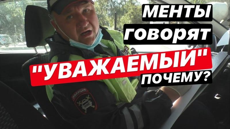 Кто для ментов УВАЖАЕМЫЙ в России Почему ГАИшники обманывают водителей