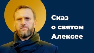 Сказ о святом Алексее