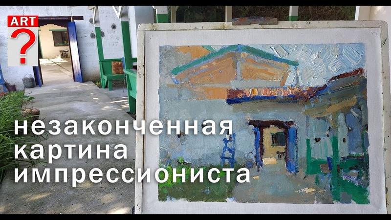 334 Незаконченная картина импрессиониста