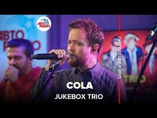 Jukebox Trio - Cola (CamelPhat & Elderbrook cover) (LIVE Авторадио, шоу Мурзилки Live, )