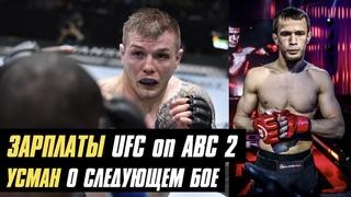Зарплаты UFC on ABC 2, чемпионы AMC FIGHT NIGHTS, Усман Нурмагомедов о следующем бое в Bellator