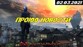 Neverwinter Online | Pro100 Новости