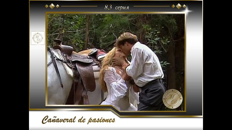 В плену страсти 83 серия Cañaveral de pasiones Capítulo 83