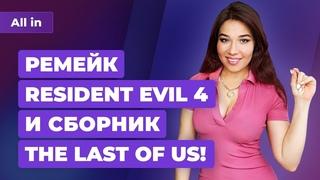 Новое шоу Resident Evil 8, рекорды CD Projekt, проблемы Witchfire. Игровые новости ALL IN за