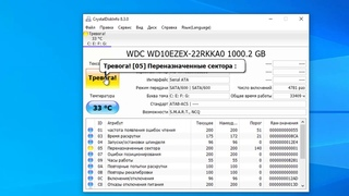 Как проверить жесткий диск  Бесплатная программа для диагностики