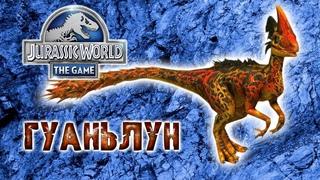 "Битва динозавров. Эволюция динозавра ""Гуаньлун"" в игре Jurassic World: The Game"
