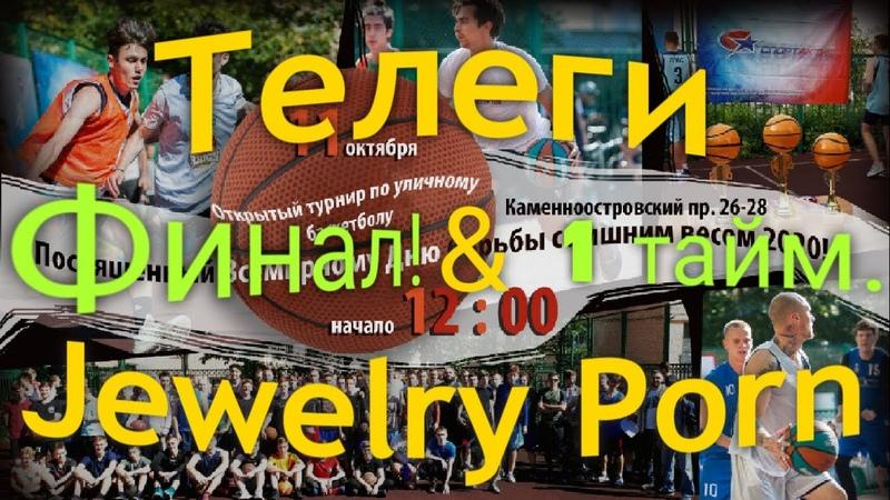 Финал Телеги Jewelry Porn 1 тайм Баскетбол 4 х 4