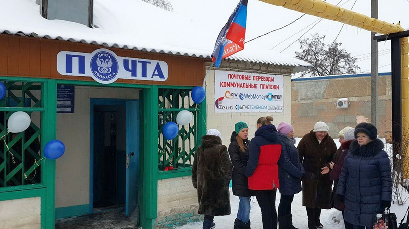 Фото: Открытие отделения «Почты Донбасса» в пос. Красный Партизан