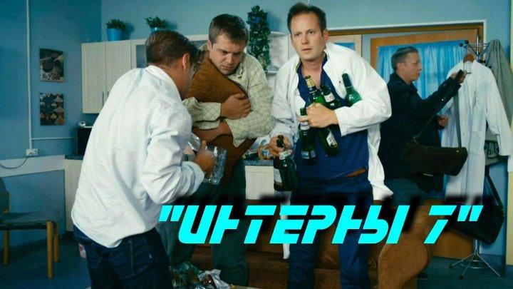 Комедийный сериал Интерны . 7.