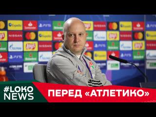 #LOKO NEWS // «Атлетико» – «Локо» // Пресс-конференция Марко Николича и Влада Игнатьева