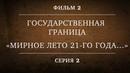 ГОСУДАРСТВЕННАЯ ГРАНИЦА ФИЛЬМ 2 «МИРНОЕ ЛЕТО 21-го ГОДА…» 2 СЕРИЯ