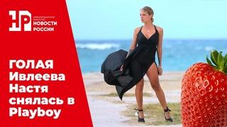 ГОЛАЯ Настя Ивлеева в журнале Playboy. Видео и фото  / ИА Новости России