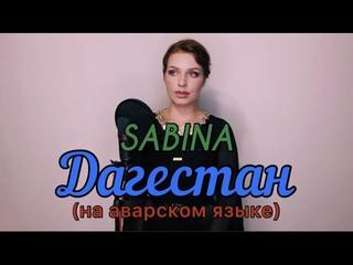 Алиса Супронова - Дагестан (на аварском языке)| Сабина Саидова