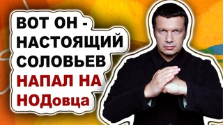 Владимир Соловьев напал на НОДовца