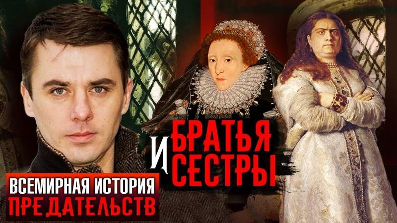 Братья и сестры Всемирная история предательств Центральное телевидение
