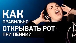 Как открывать рот в вокале? Правильное открытие рта в вокале