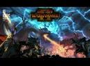 Total War WARHAMMER II Захват континента! Во имя Хаоса!!