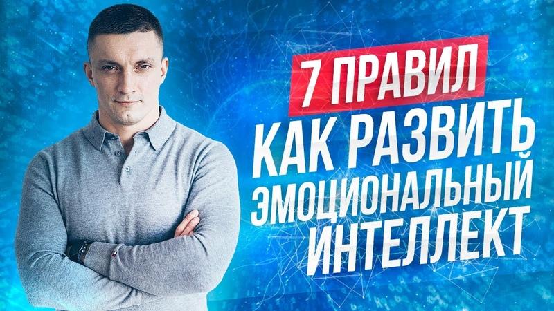 7 правил развития ЭМОЦИОНАЛЬНОГО ИНТЕЛЛЕКТА ⚡как прокачать EQ Юрий Кручин