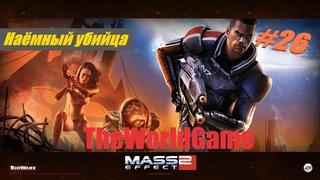 Прохождение Mass Effect 2 [#26] (Наёмный убийца)