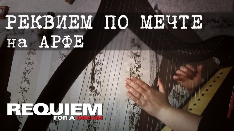 Реквием по мечте на АРФЕ REQUIEM FOR A DREAM main theme harp cover