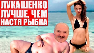 Невзоров смеется над Лукашенко | Как диктатор просит денег у Путина