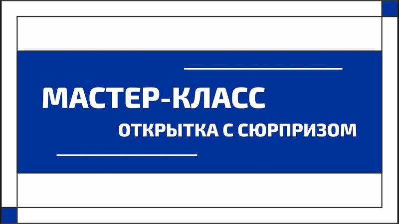 Мастер класс Открытка с сюрпризом Дом народного творчества г Нижнекамск
