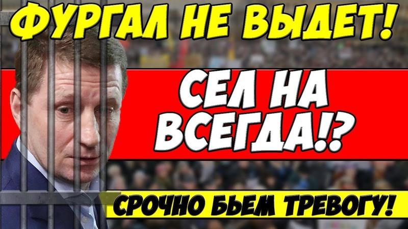 Суд ОТКАЗАЛСЯ закрывать дело Фургала вывели на КРЫШУ и Нанесли удар по Навальному