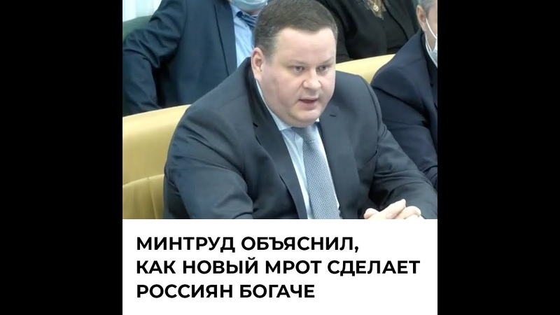 Минтруд объяснил, как новый МРОТ сделает россиян богаче