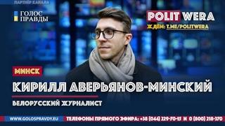 Кирил Аверьянов:Русская идентичность белорусов