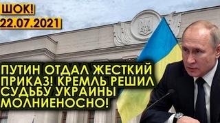 СРОЧНО!  Путин отдал жесткий приказ! Кремль решил судьбу Украины молниеносно