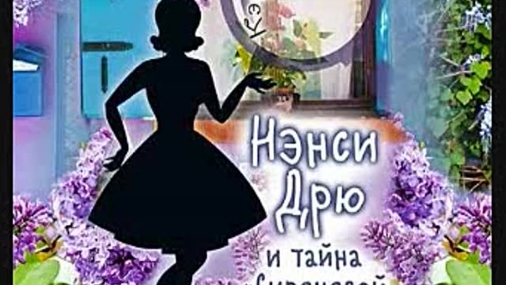 Кэролайн Кин Нэнси Дрю и тайна Сиреневой гостиницы Кс Бржезовская аудиокнига 2019