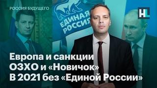 Европа и санкции, ОЗХО и «Новичок», в 2021 без «Единой России»