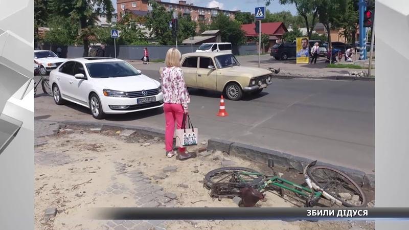 Дідуся велосипедиста збили у Сумах