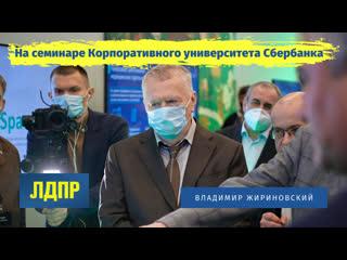 Выступление Владимира Жириновского на семинаре Корпоративного университета Сбербанка