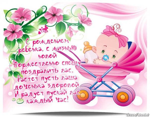 мужчины с рождением племянницы флэш открытки учился брянском