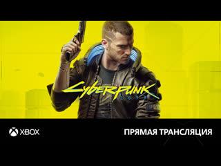 18+ Прямая трансляция Cyberpunk 2077 | Начало игры | Xbox Series X