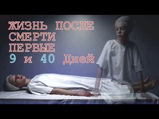 Жизнь после смерти   Первые 9 и 40 дней
