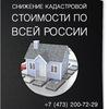 Снижение кадастровой стоимости по всей России