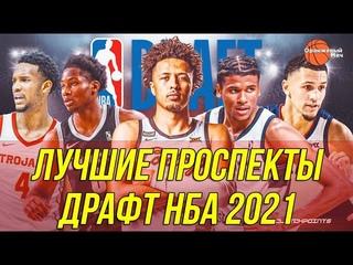 ЛУЧШИЕ ПРОСПЕКТЫ НБА   ДРАФТ 2021