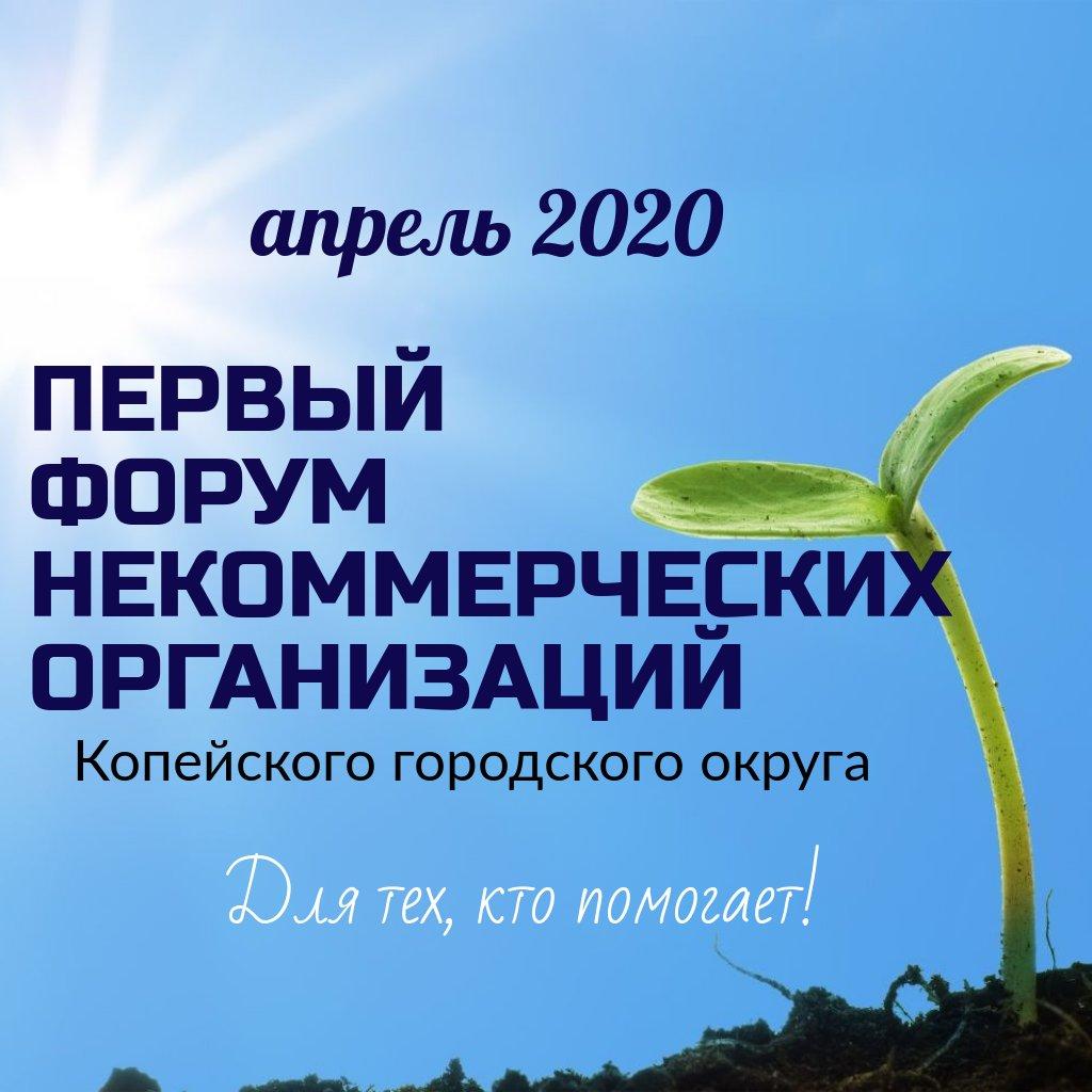 Афиша Челябинск Копейский Форум НКО 2020