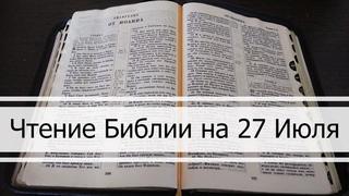 Чтение Библии на 27 Июля: Псалом 26, Евангелие от Матфея 26, 4 Книга Царств 15, 16