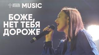 Боже, нет Тебя дороже | Валерия Величко | #cogmosmusic