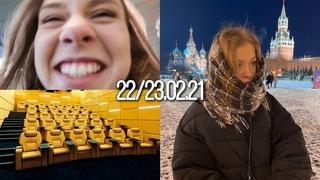 Билеты в кино за 12 ТЫСЯЧ 😨😂 Гуляем на Красной Площади 😍 Обморозили всё!