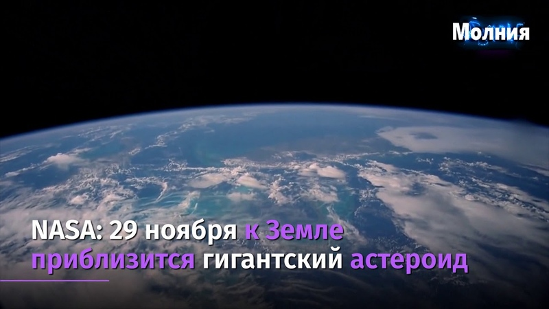 29 ноября к Земле приблизится гигантский астероид 20 11 2020